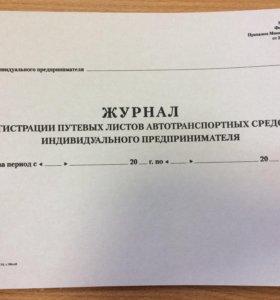 Журнал регистрации путевых листов АС ИП