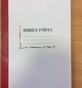 Книга учёта