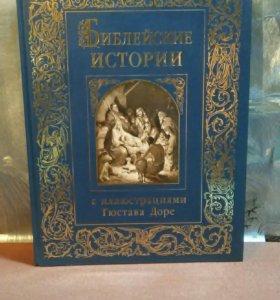 Библейские истории с иллюстрациями Гюстава Доре