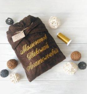 Именные махровые халаты