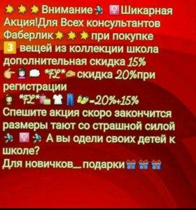 Продукция Фаберлик