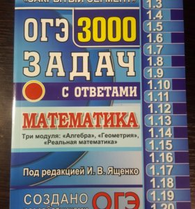 ОГЭ 3000 задач математика Ященко 2017