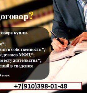 Составление договоров купли-продажи и др.