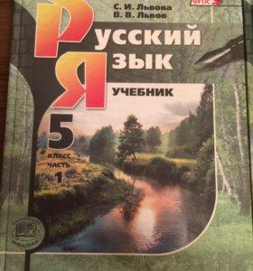 Учебники русского языка за 5 класс