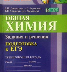 Общая химия ЕГЭ