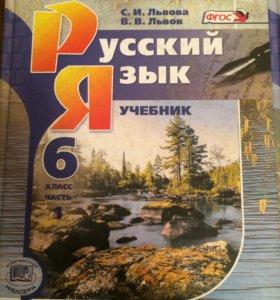 Учебники русского языка за 6класс