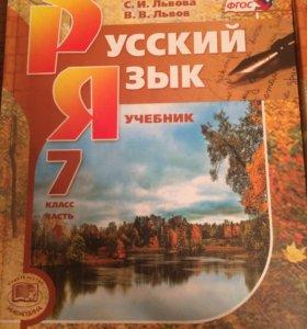Учебники русского языка за 7 класс