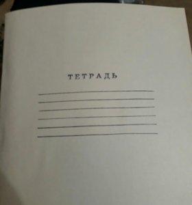 Тетдрадь
