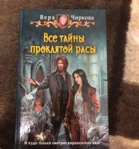 """Книга """"Все тайны проклятой расы"""""""