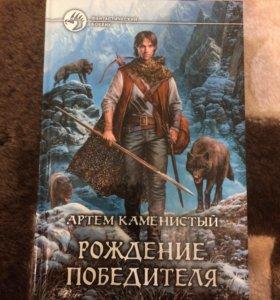 """Книга """"Рождение победителя"""""""