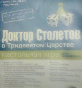 """Игра:""""Доктор Столетов"""""""