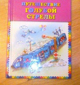 Книга, Путешествие голубой стрелы.