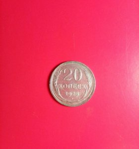 Монета 20 коп. 1928 год.