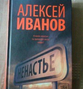 """Алексей Иванов """"Ненастье"""""""