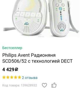Радионяня Avent