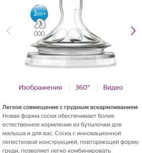 Новые соски Avent Natural 3m+ 2 шт.
