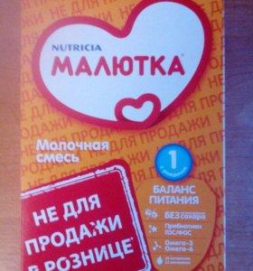 Малютка (NUTRICIA) 1