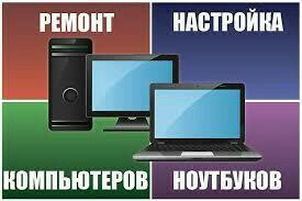 Ремонтирую ноутбуки, планшеты, телефоны, пк.