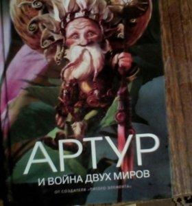 Книга Артур