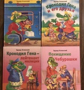 Серия книг про Крокодила Гену (4 книги)
