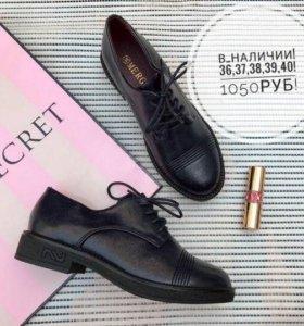 Лоферы туфли женские