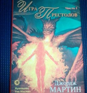 """Книга """"Игра Престолов"""" Часть 1.+DVD 3 сезон."""