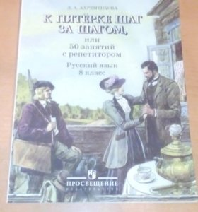 К пятёрку шаг за шагом 8 кл Л.А.Ахременкова