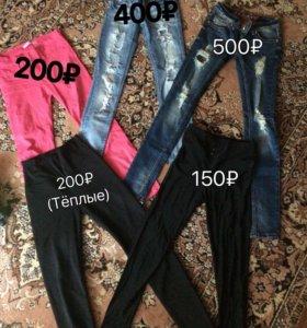 Джинсы,брюки,лосины,шорты