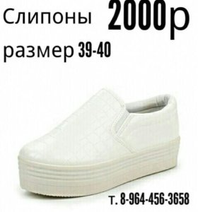 Слипоны