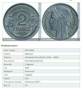 2 франка 1947.