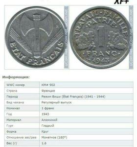 1 франк 1943. Режим Виши.