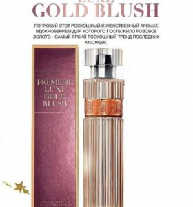 т.в. PREMIERA LUXE GOLD BLUSH. Обмен