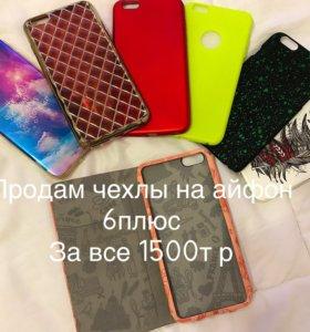 Чехлы на iPhone 6+ , 6s+