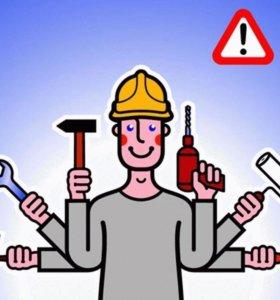 мастер на час - услуги сантехника,электрика,ремонт