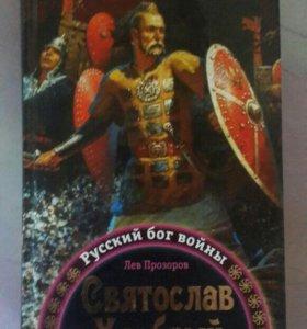 """Книга """"Святослав Храбрый. Русский бог войны"""""""