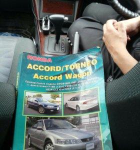 Хонда Книга