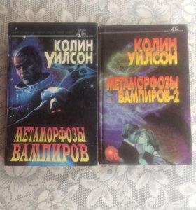 Книга . Фантастика. 2 части.