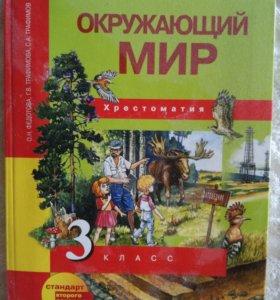 Учебник по окружающему миру 3 класс