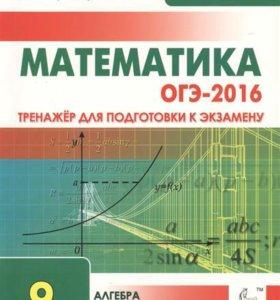 Математика ОГЭ - 2016