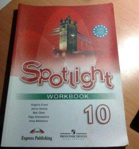 Английский, рабочая тетрадь 10 класс