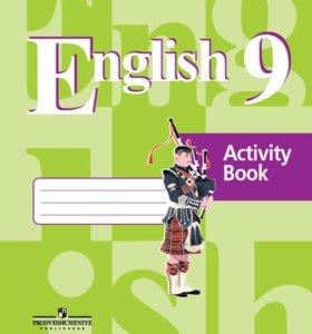 Английский язык, рабочая тетрадь 9 класс