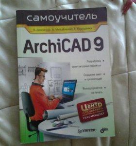 Учебник по Архикаду