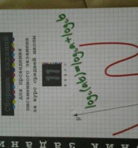 Сборник задач по математике. 11 класс