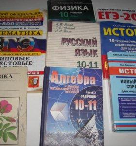 учебники 5 класс, 10, 11 классы