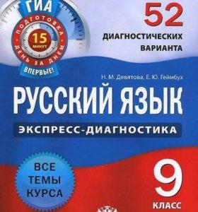 Русский язык, экспресс - диагностика 9 класс