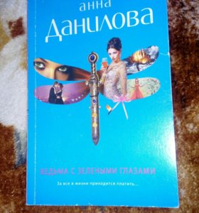 Книга-детектив-роман