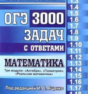 Математика ОГЭ 3000 задач с ответами