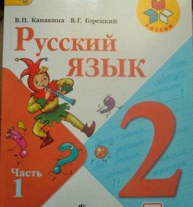 Учебник по русскому языку для 2 класса.
