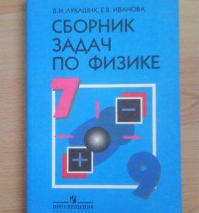 Сборник задач по физике 7 - 9