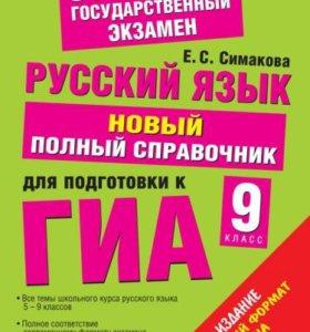 Справочник по русскому языку 9 класс